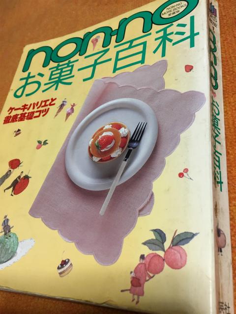 NONNOお菓子百科