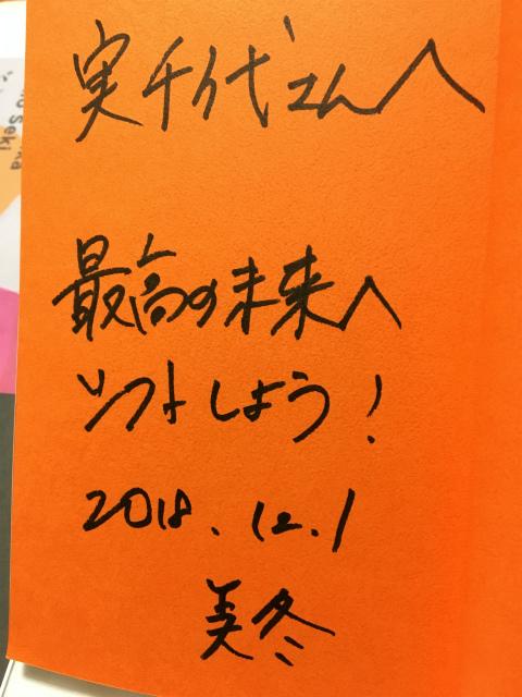 安藤美冬さんのサイン