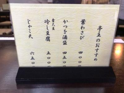 180614神田まつや一品おすすめメニュー