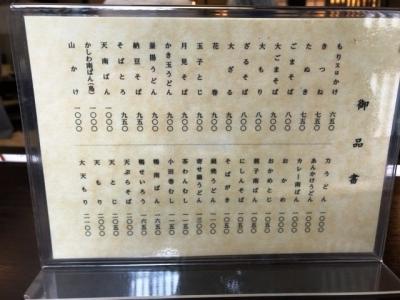 180614神田まつや麺類メニュー