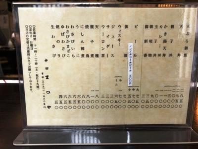 180614神田まつや丼物ドリンク一品メニュー