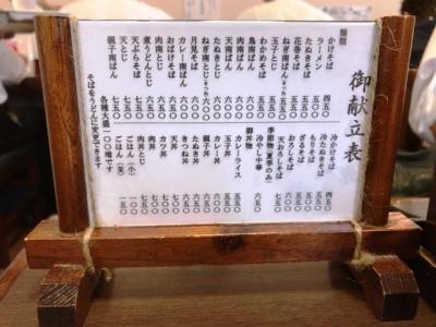 180615清見そば本店メニュー