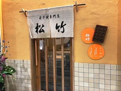 180710玉子焼専門店松竹外観
