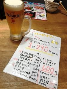 180717赤から草薙店ハッピーアワー600円ビール