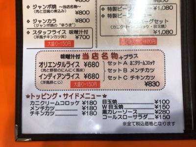 180919キッチンABC池袋東口店名物メニュー