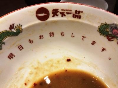181001天下一品東梅田店ワンタンメン870円完食