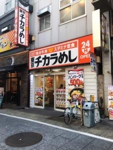 181031東京チカラめし新宿西口1号店外観