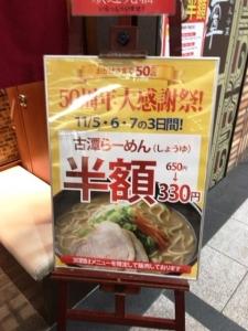 181105らーめん古潭阪急サン広場店50周年記念半額セール