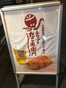 181114鈴廣かまぼこ浅草店たこ焼看板