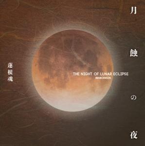 蓮根魂『月食の夜』