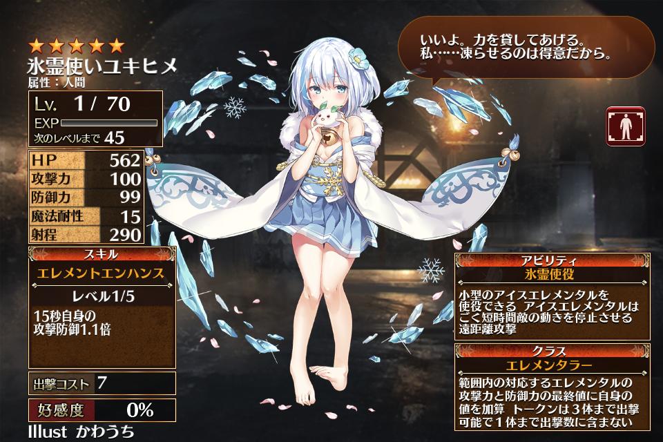 Yukihime_00.png
