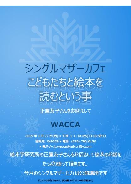 wacca114.jpg