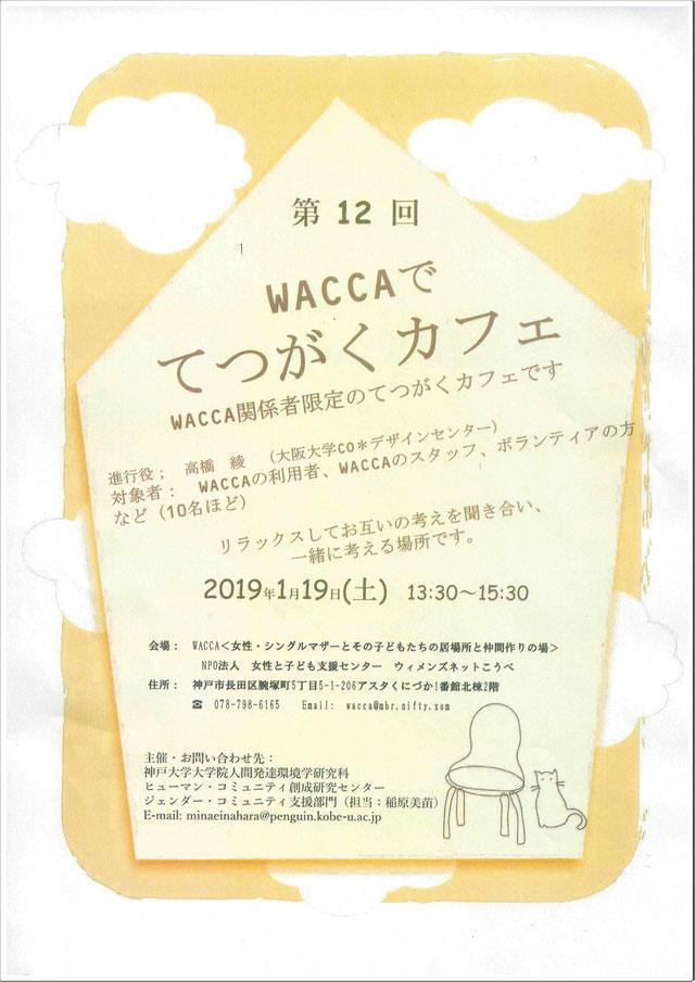 wacca117.jpg