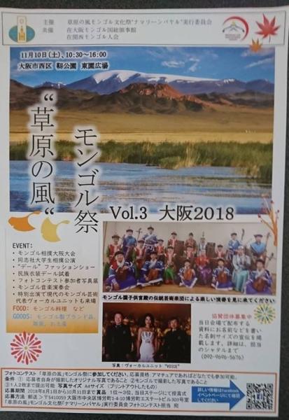 2018モンゴル祭りパンフ