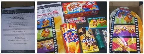 平成30年11月19日森永製菓