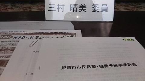 平成30年11月22日会議