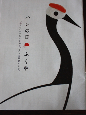 fukuya1901.jpg