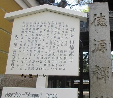 東区蓬莱山徳寺 (2)