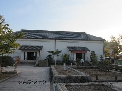 徳川園蓬左文庫