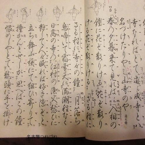 徳川園蓬左文庫能教本2