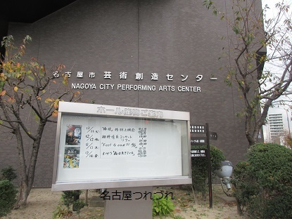 芸創センター4