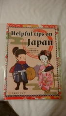 日本取説1