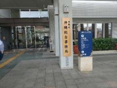 7沖縄総合事務局