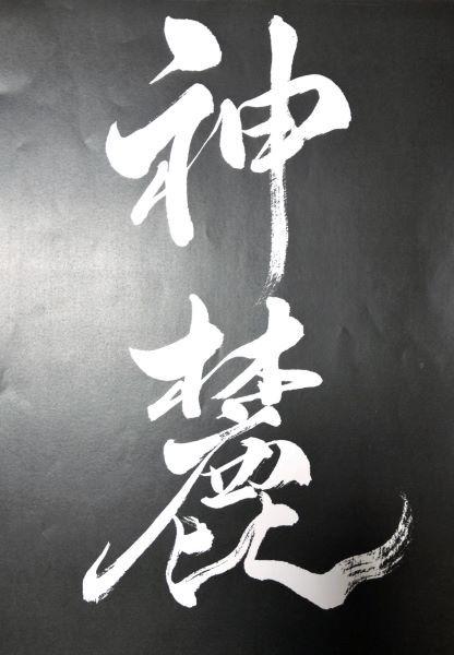 jinroku1.jpg
