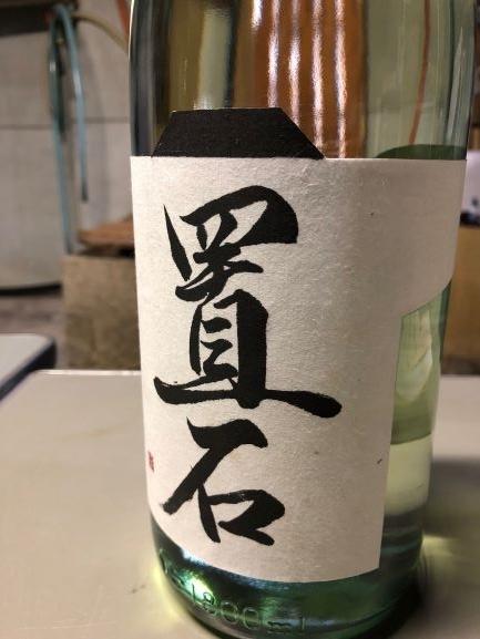 okiishi1.jpg