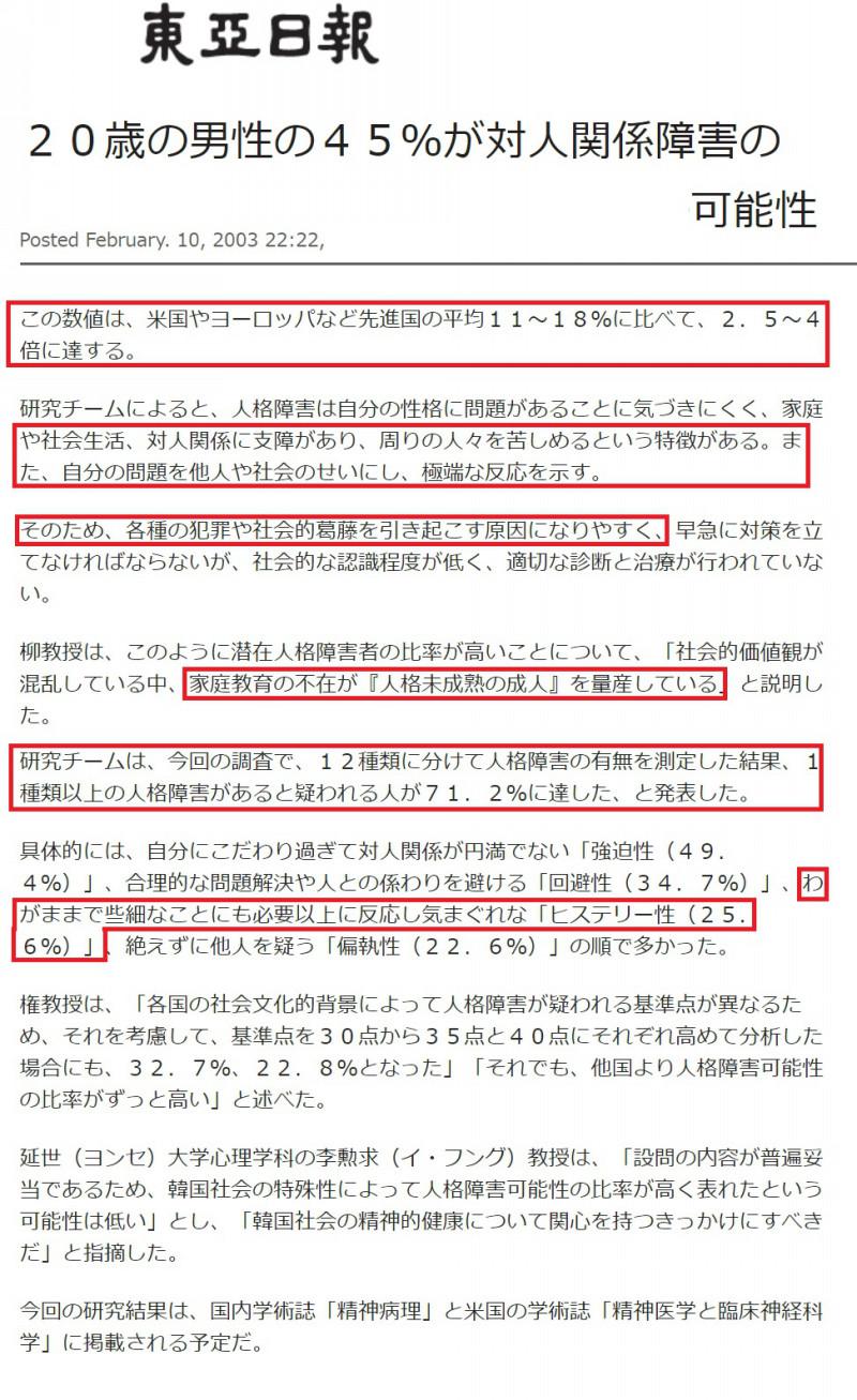 キチガイ朝鮮人の記事2