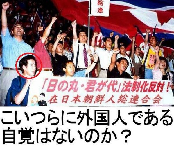 日の丸君が代に反対する朝鮮人と総連