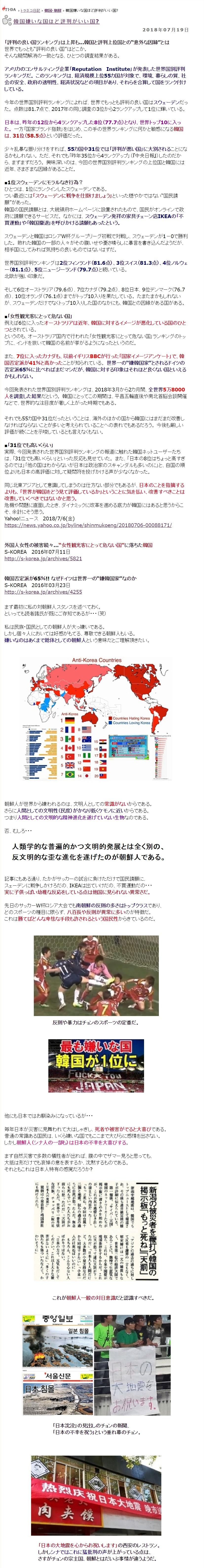 世界中で嫌われている朝鮮人1