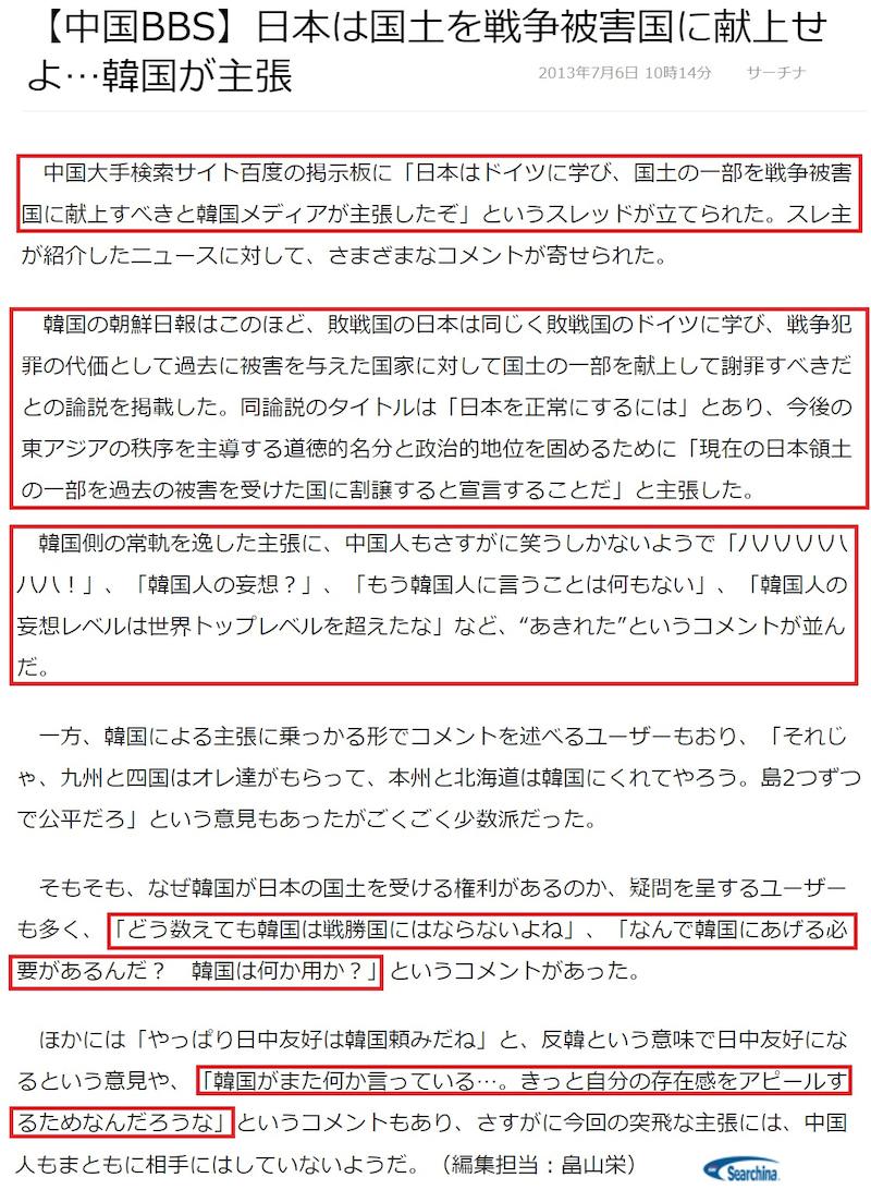 バ姦国「日本は領土をよこせ」