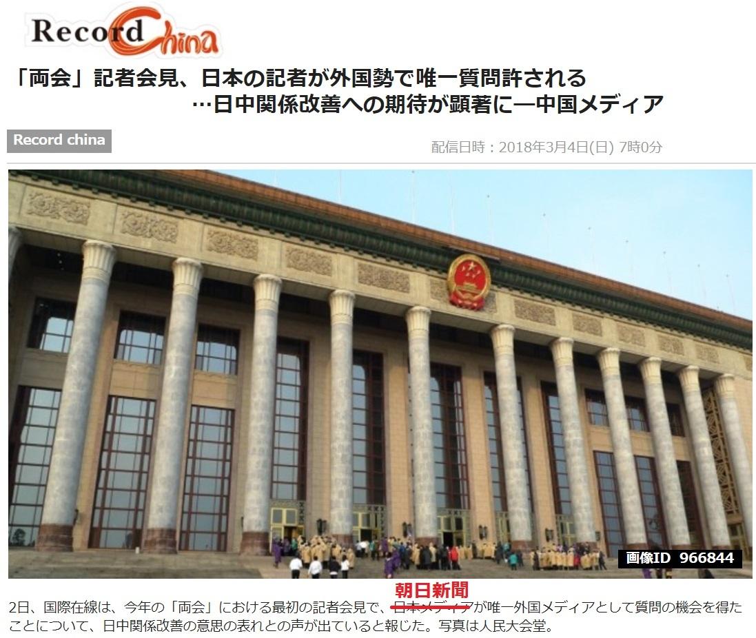 朝日新聞はシナ共産党が世界で唯一認めたプロパガンダ広報誌1