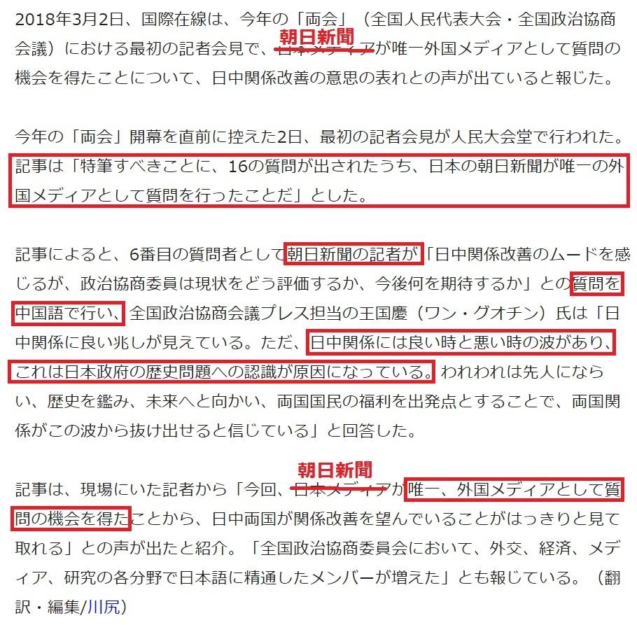 朝日新聞はシナ共産党が世界で唯一認めたプロパガンダ広報誌2