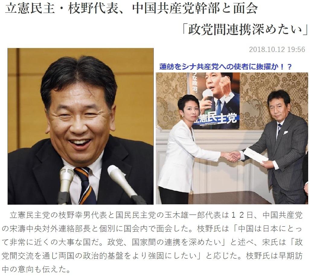 シナ共産党との関係強化をする利権ミンス党