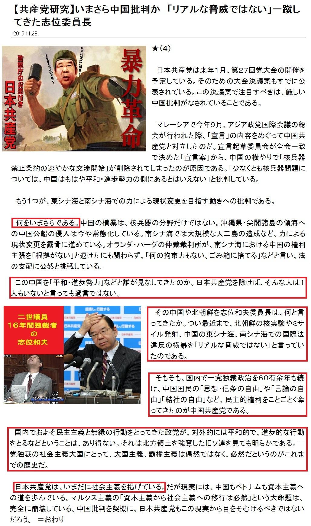 シナ共産党との関係が深い志位共産党