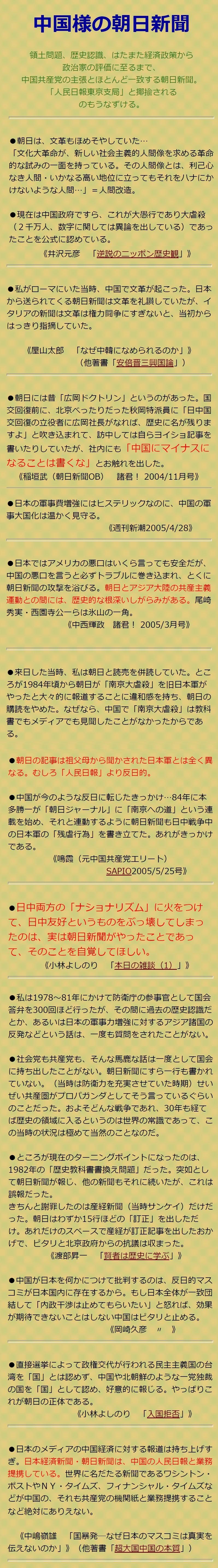 シナ様命の朝日新聞1