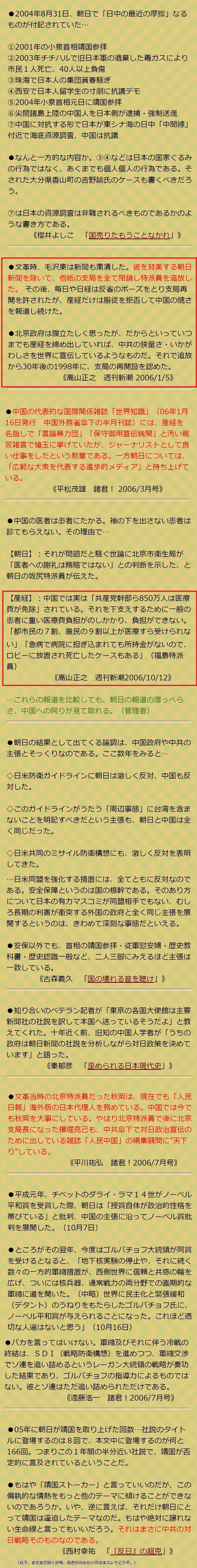 シナ様命の朝日新聞2