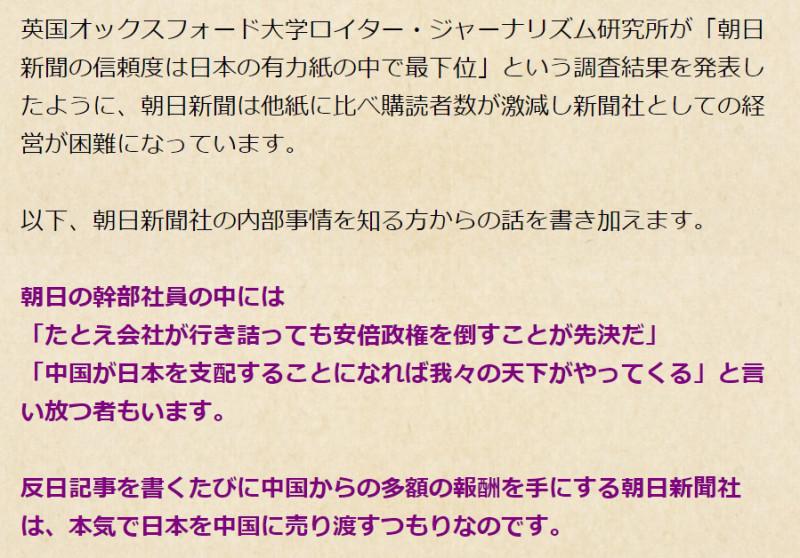オックスフォード大学研究所「朝日は日本一信用されてない新聞」