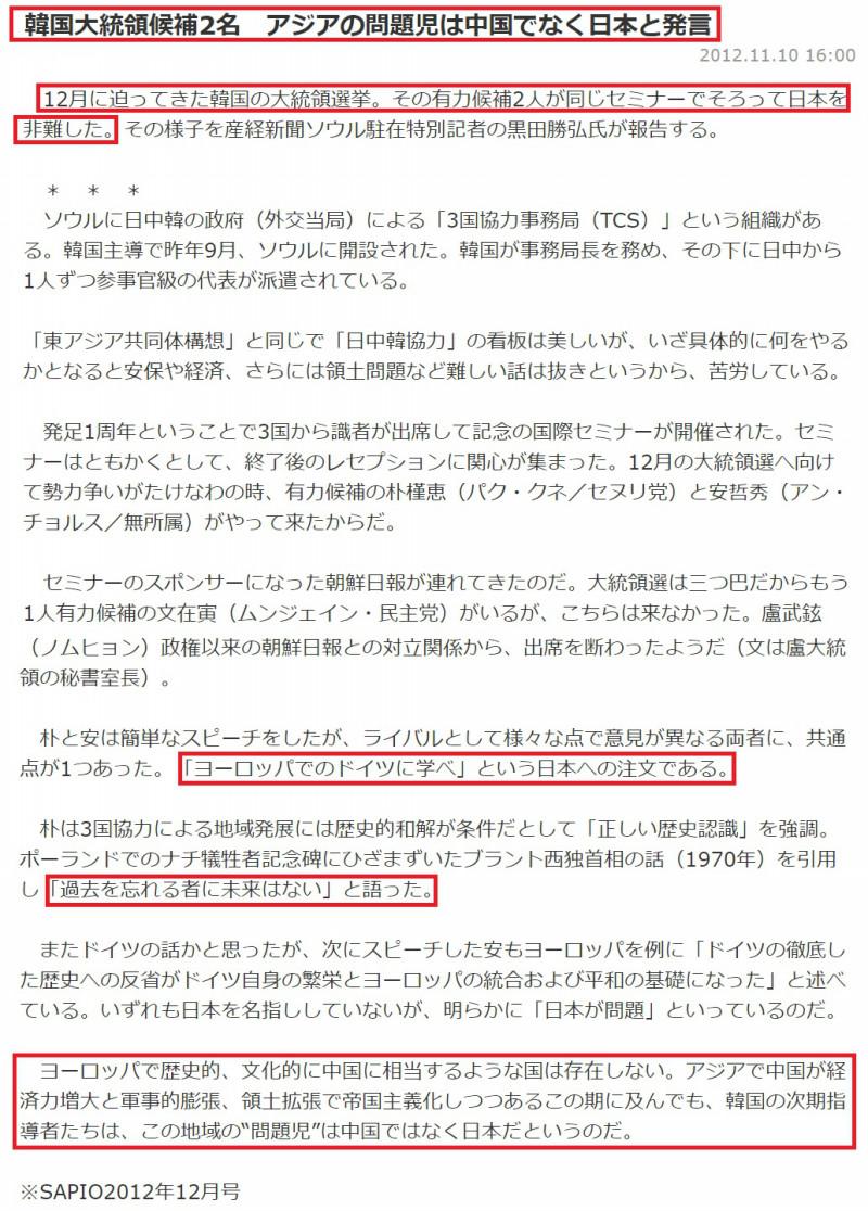 バカチョン議員「アジアの問題児はシナでなく日本」