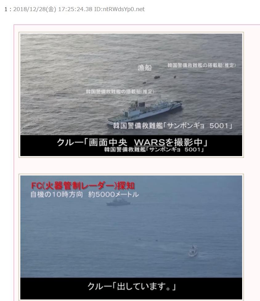 日本へ敵対行為をとったチョン1