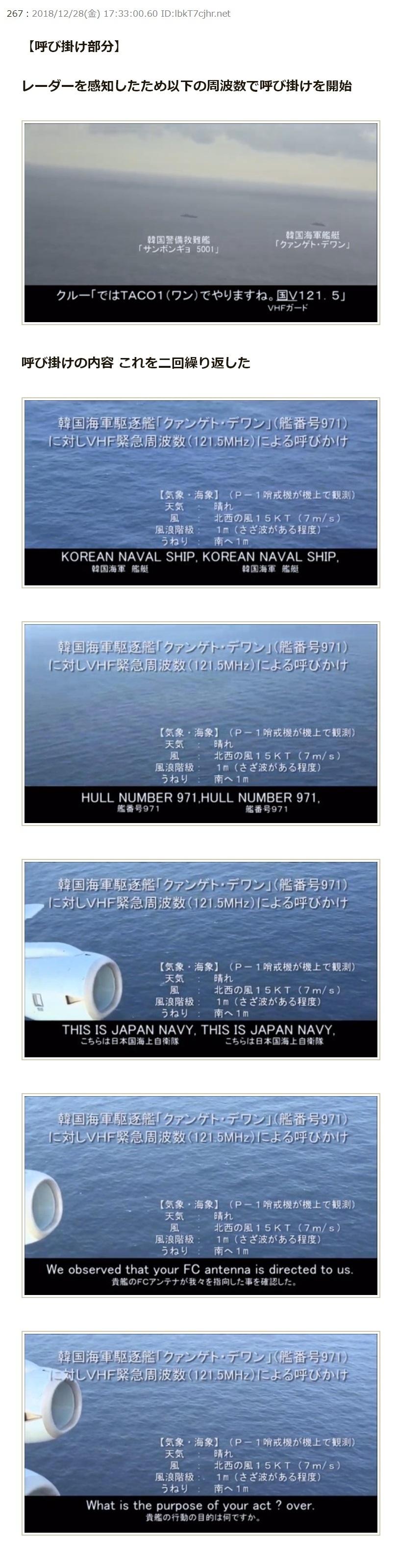 日本へ敵対行為をとったチョン3