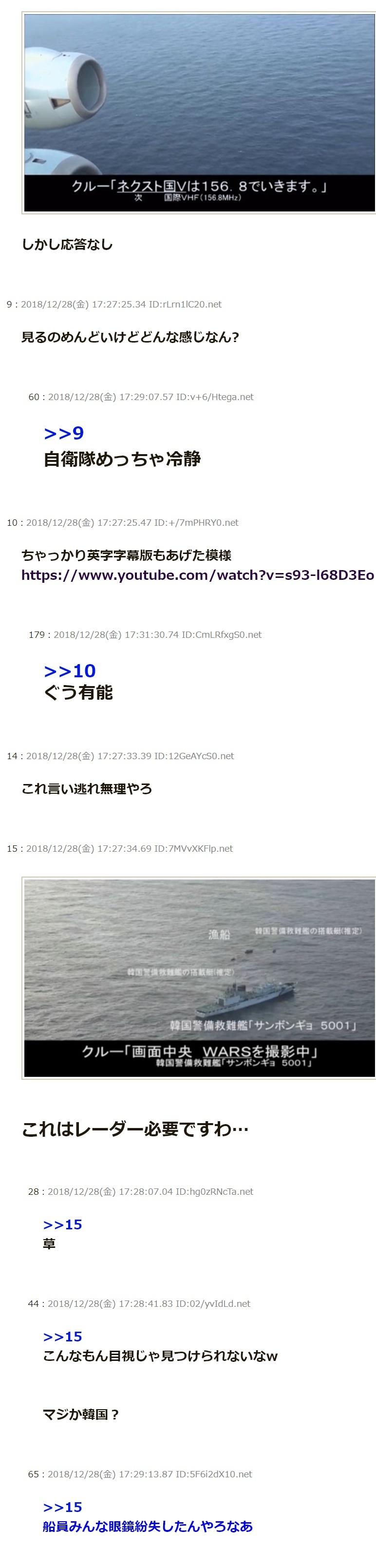 日本へ敵対行為をとったチョン5