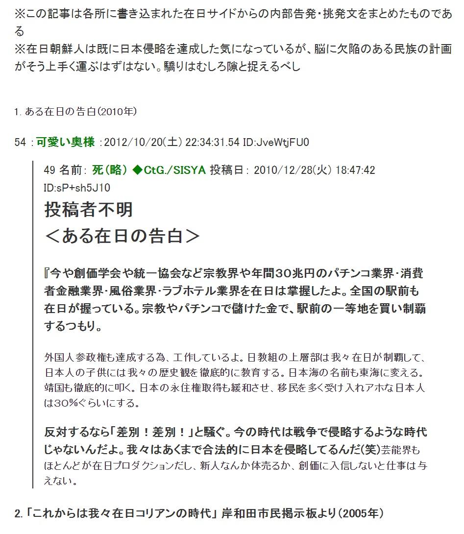 反日在日朝鮮人の野望1