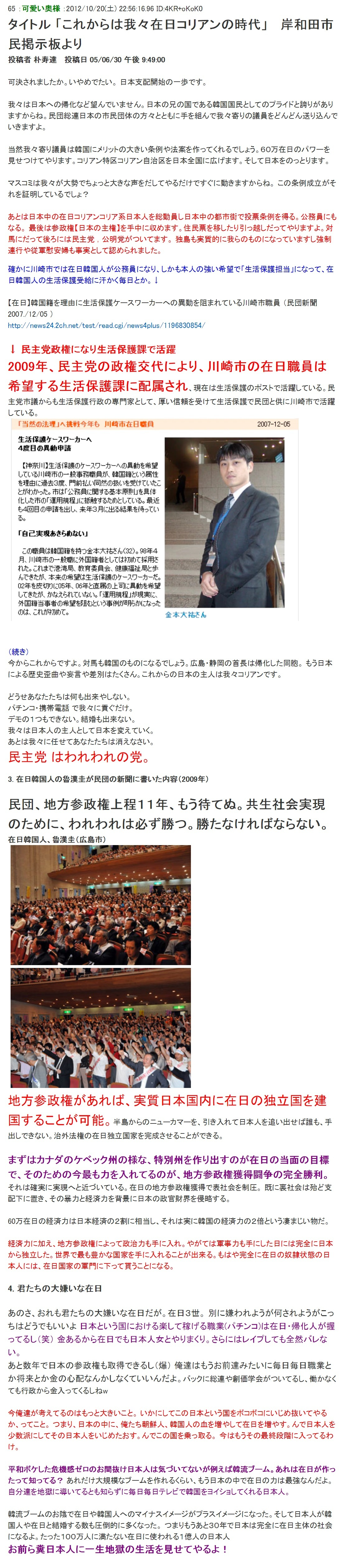 反日在日朝鮮人の野望2