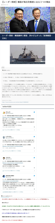 レーダー照射が証明した姦国の敵国日本