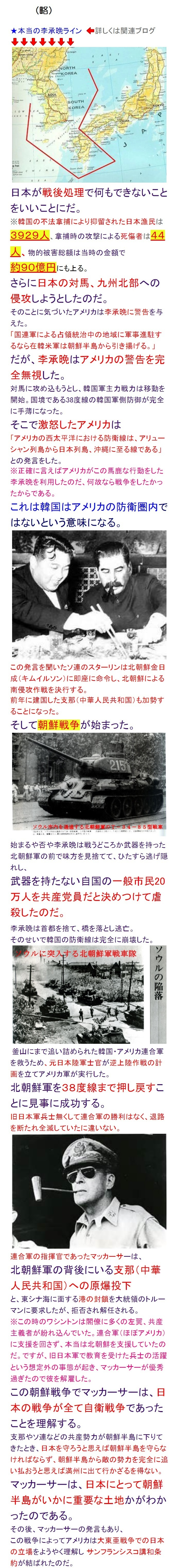 朝鮮戦争の真実_1