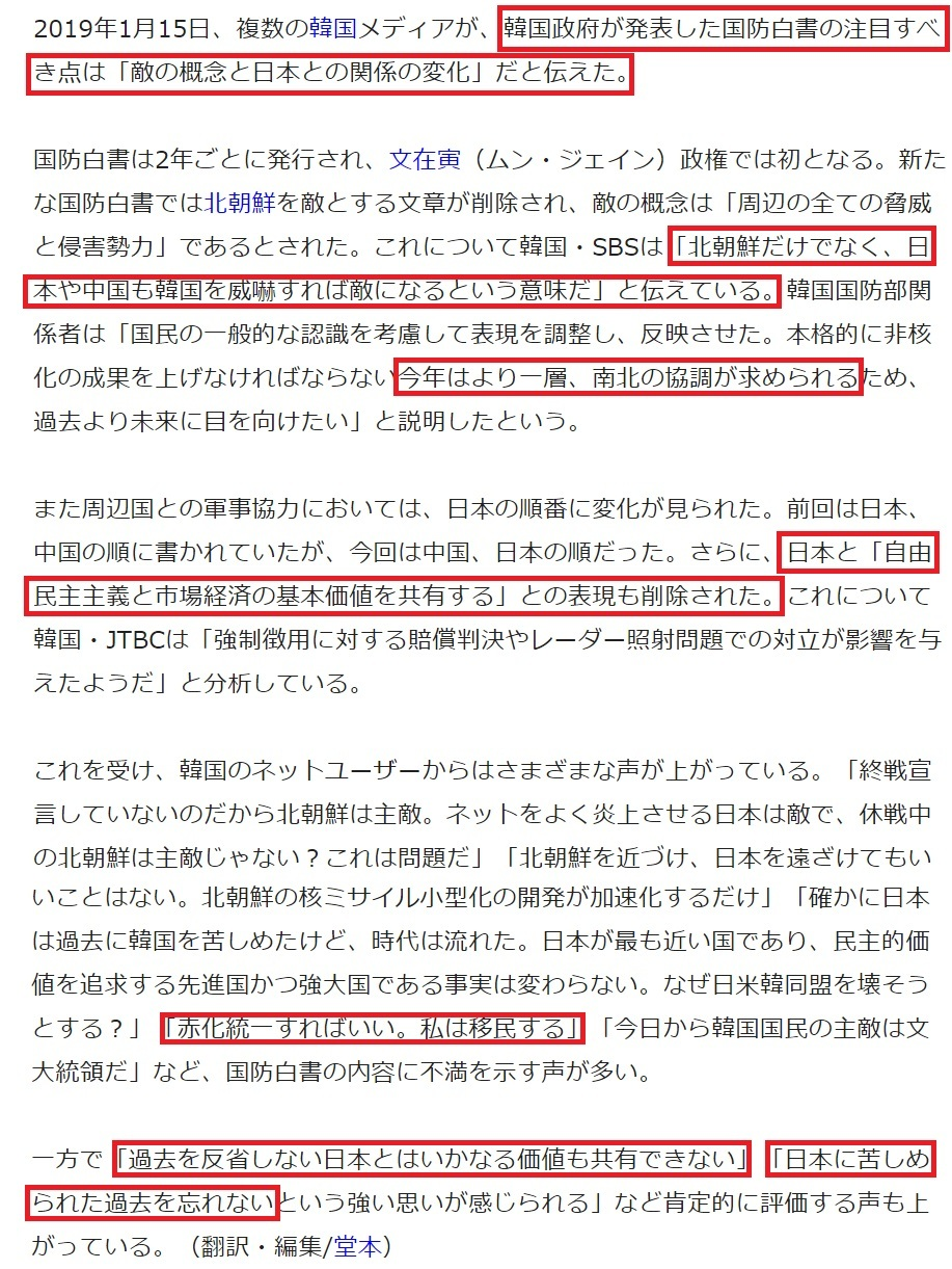 下朝鮮「日本を攻撃対処に」2