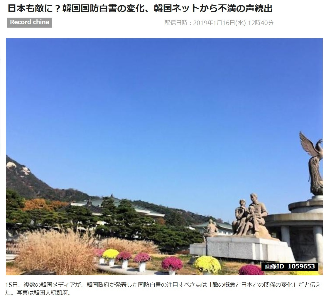 下朝鮮「日本を攻撃対処に」1